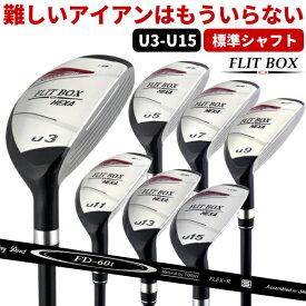 FLIT-BOX6ユーティリティー(FD-60標準シャフト)U3〜U15難しいアイアンにさようなら!ユーティリティで楽々♪ユーティリティ時代到来!あす楽OK(平日のみ):【製造直販ゴルフ屋】※