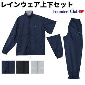 レインウェア★ゴルフウェアFounders Club(ファウンダースクラブ)メンズ レインウェア 上下セットFC-6520A:【製造直販ゴルフ屋】※