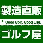 製造直販ゴルフ屋