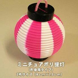 ミニチュアポリ提灯貯金箱ピンク白20個セット