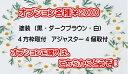 オプション各種(¥2000) 黒色塗装 ダークブラウン塗装 白色塗装 4方枠取付 アジャスター4個取付ご購入後の追加差額本体のオプション…