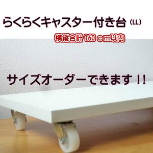 キャスター台 台車プリンター 空気清浄機 猫ゲージ引越 母の日 ごみ箱ワゴン ラックらくらくキャスター付き台(白・LL)横縦合計160cm以内
