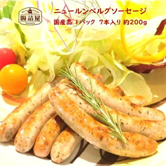 Hold seven 1 pack, and saw approximately 200 g of total order gourmet domestic production faults; a sausage shop of the cormorant inner pork sausage breakfast dinner side dish non smoke nature sausage saltlessness cough ヴァイスヴルスト handicraft ham sausage