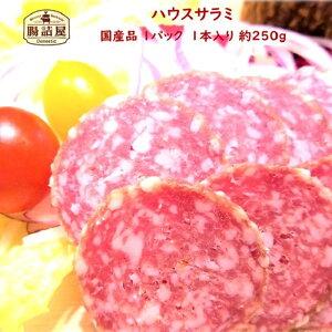 【 ハウスサラミ 】生サラミ 1パック 約250g 長期熟成 ローフード 熟成サラミ 手作り ハム ソーセージ の 腸詰屋