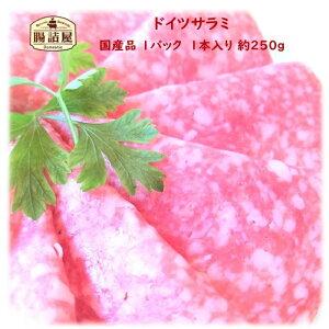 【 ドイツサラミ 】ブロック 生サラミ 1パック 約250g 長期熟成 ローフード 熟成サラミ おつまみ 手作り ハム ソーセージ の 腸詰屋