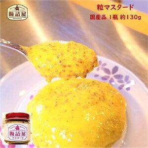 【 オリジナル 粒 マスタード 】1瓶 130g ベーコン ソーセージ ポトフ 油っこい おかず 最適 辛すぎない 粒マスタード 手作り ハム ソーセージ の 腸詰屋