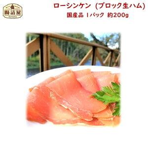 【 ローシンケン 】国産 豚モモ肉 の ブロック 生ハム 1パック 約200g 長期熟成 ローフード 低カロリー 高タンパク 食品 冷燻 8ヶ月以上 熟成 サラダ ピザ おつまみ 手作り ハム ソーセージ の