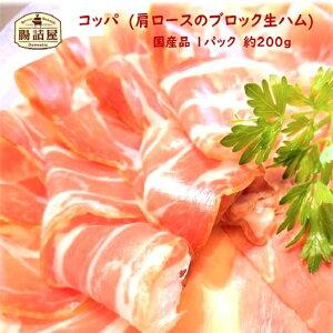 【 コッパ 】肩ロース肉 の ブロック 生ハム 1パック 約200g スライスしてそのまま召し上がれます 長期熟成 ローフード サラダ や ピザ おつまみ に最適 手作り ハム ソーセージ の 腸詰屋 ド
