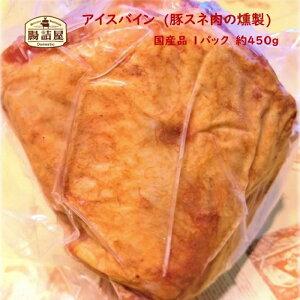 【 アイスバイン 】スモーク 国産 豚スネ肉 骨付き肉 1パック 約400g 加熱用 手作り ハム ソーセージ の 腸詰屋