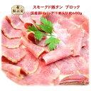 【 スモークド豚タン 】1パック 約400g スモーク トンタン 豚タン 数量限定品 基本的にいつも売り切れてます 手作り ハム ソーセージ の 腸詰屋