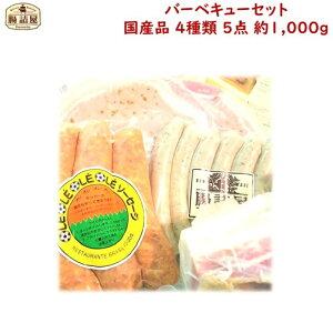 ハム ソーセージの腸詰屋【 バーベキュー セット 】 合計約1000g 4種類 5パック入り肉 食材 5点 セット BBQ に おすすめ の 詰め合わせ