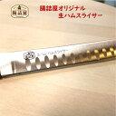 【 生ハム スライサー 】スライスナイフ 1箱 1本入り 約80g ナイフ ステンレス 小型 握りやすい 薄く切れる 錆びにく…