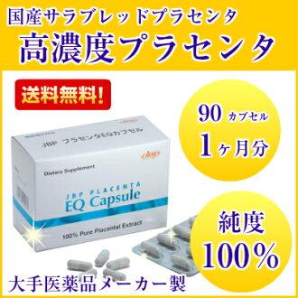 日本生物製藥公司 JBP 胎盤情商膠囊每盒 (90 片)