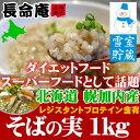 【15%ポイントバック】国産(北海道産)そばの実1kg 雪室貯蔵で旨味UP(蕎麦の実)そば米(蕎麦米)【メール便送料…