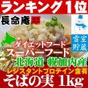 国産 そばの実1kg(北海道産)【メール便送料無料】雪室貯蔵で旨味UP 蕎麦の実 そば米 ソバノミ