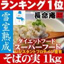 国産 そばの実1kg(北海道産)【メール便送料無料】雪室熟成で旨味UP 蕎麦の実 そば米 ソバノミ