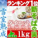 国産 新そばの実1kg(北海道産)【メール便送料無料】雪室熟成で旨味UP ダイエットや体型維持に 蕎麦の実 そば米…