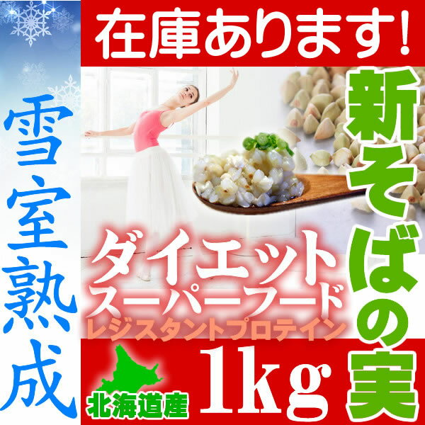 国産 新そばの実1kg(北海道産)【メール便送料無料】雪室熟成で旨味UP 蕎麦の実 そば米 ソバノミ