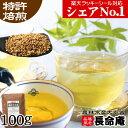 韃靼そば茶100g(ダッタン そば茶)国産無農薬(自社農園/北海道産)新品種のそばの実を特許焙煎 ルチン豊富そのまま…