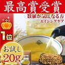 韃靼そば茶お試しサンプル20g 長命庵の国産/北海道産無農薬です。美容と健康にルチン100倍食べても雑穀米代わりにもどうぞ【送料無料】お茶【売れ筋】