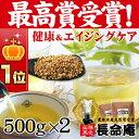 韃靼そば茶500g袋×2袋 \シェアNo.1!/「ルチン」高含有で美容成分も国産(自社農園/北海道産)だったんそば茶 そ…