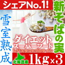 国産 新そばの実3kg(北海道産)【送料無料】雪室熟成で旨味UP 蕎麦の実 そば米 ソバノミ【ラッキーシール対応】…
