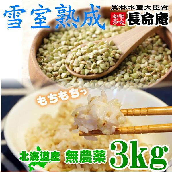 【ラッキーシール対応】国産 新そばの実3kg(北海道産)【メール便送料無料】雪室熟成で旨味UP 蕎麦の実 そば米 ソバノミ