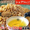 北海道産 韃靼そば茶 お試しサンプル20g(だったん そば茶)余ったポイント消化にも【プレゼント付き】農長命庵の健康…