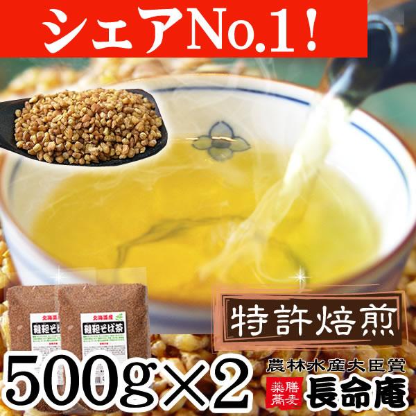 \NHK出演!/韃靼そば茶500g袋x2袋【国産】北海道産【長命庵】