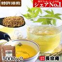 韃靼そば茶 500g袋×2袋 国産 シェアNo.1「ルチン」高含有で美容成分も国産(自社農園/北海道産)だったんそば茶 食…