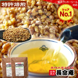 韃靼そば茶500g袋x2袋【国産】北海道産【長命庵】