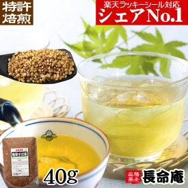 \NHK出演!/長命庵の北海道産韃靼(だったん)そば茶40g血圧【ポイント消化】そのまま食べても「おかき」のようで香ばしい♪農薬・化学肥料を使用せずに栽培【国産】ポイント利用にどうぞ♪送料無料