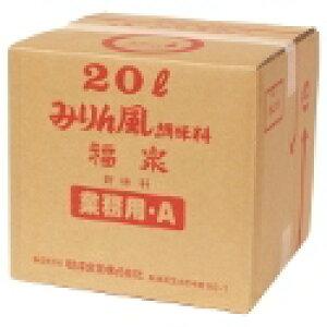福泉産業 新味料(みりん風)業務用A 20LQB
