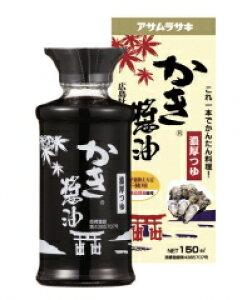 アサムラサキ かき醤油 卓上化粧箱入 150ml瓶(20本入) 牡蠣醤油 卵かけごはん