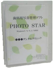 【送料無料】PHOTO STAR Windows 7/8/8.1/10 対応版版