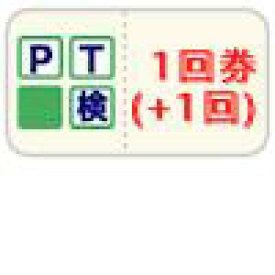 【キャンペーン中】パソコン・タイピング検定1回数券【+1回】