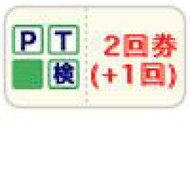 【キャンペーン中】パソコン・タイピング検定2回数券【+1回】