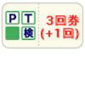 【キャンペーン中】パソコン・タイピング検定3回数券【+1回】