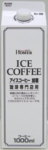 【HOMER】アイスコーヒー加糖 珈琲専門店用1000ml (ホーマー リキッド)条件付き送料無料!!  【smtb-k】 【w4】 【smtb-m】【smtb-tk】【RCP】