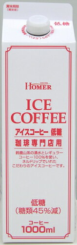 【HOMER】アイスコーヒー低糖 珈琲専門店用1000ml (ホーマー リキッド)条件付き送料無料!!  【smtb-k】 【w4】 【smtb-m】【smtb-tk】【RCP】