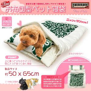 【開発メーカー直売正規品】まるで人間!おもしろかわいいお布団ペット寝袋(グリーン)かわいいペットベッドSNS犬猫