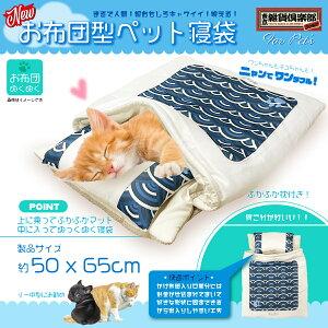 【開発メーカー直売正規品】まるで人間!おもしろかわいいお布団ペット寝袋(ブルー)かわいいペットベッドSNS犬猫