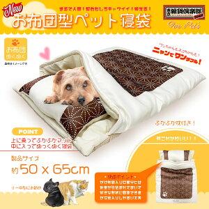 【開発メーカー直売正規品】まるで人間!おもしろかわいいお布団ペット寝袋(ブラウン)かわいいペットベッドSNS犬猫