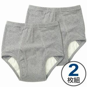 [2枚組] 男性用 日本製 失禁パンツ 前開き ブリーフ 50cc グレー 2枚組 M L LL 抗菌消臭 頻尿 尿漏れ おねしょ 失禁パンツ 綿 父の日 敬老の日 介護 安心パンツ 紳士 紳士 あったか 暖か