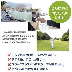 紳士抗菌消臭あっ!伝いモレを防ぐ3つのパッドのサイドパッド付き大容量安心パンツ日本製
