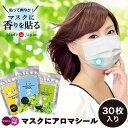 [新入荷]日本製 マスクにアロマシール 選べる3つの香り 30枚入り 天然精油100% エッセンシャルオイル アロマ 香り マスクシール 柑橘 …