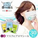 マスク アロマシール 選べる3つの香り 30枚入り 日本製 エッセンシャルオイル 天然精油100% アロマ マスク シール 香…