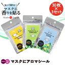 [お買い物マラソン限定 10%] [3セット] マスク アロマシール 3つの香りセット 30枚×3合計90枚 日本製 エッセンシャ…