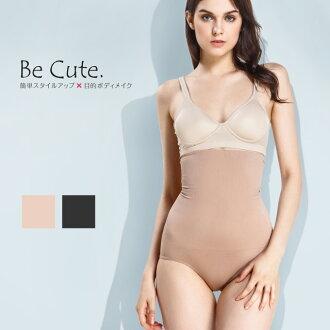 轻松修正体形 显瘦 BE CUTE 高腰款 支撑型裤型设