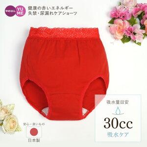 [4枚組] 吸水ショーツ フライス赤パンツ 30cc吸水対応 M-LL 日本製 軽失禁 尿漏れパンツ 失禁ショーツ 安心パンツ 目立たない 女性用 吸水ケア 綿100% コットン